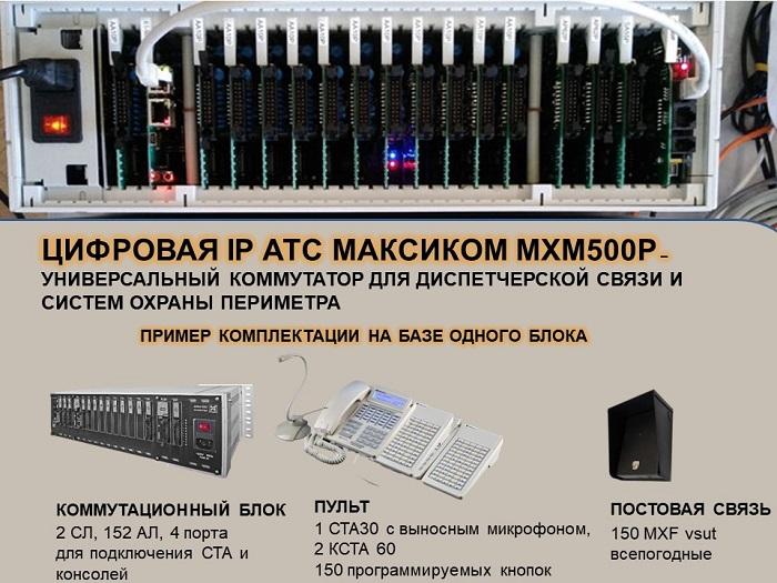 Фото АТС МАКСИКОМ MXM500P и пример комплектации системы охраны периметра.