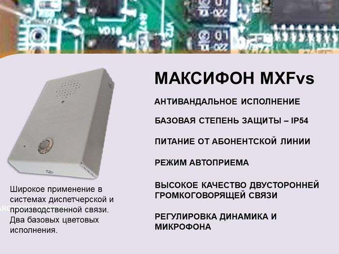 Связь между кабинетами и цехами через переговорные устройства.