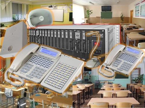 Система связи в школе: основной состав оборудования.