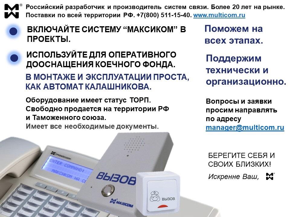 Информация о системах палатной связи Максиком. Описание преимуществ работы с компанией.