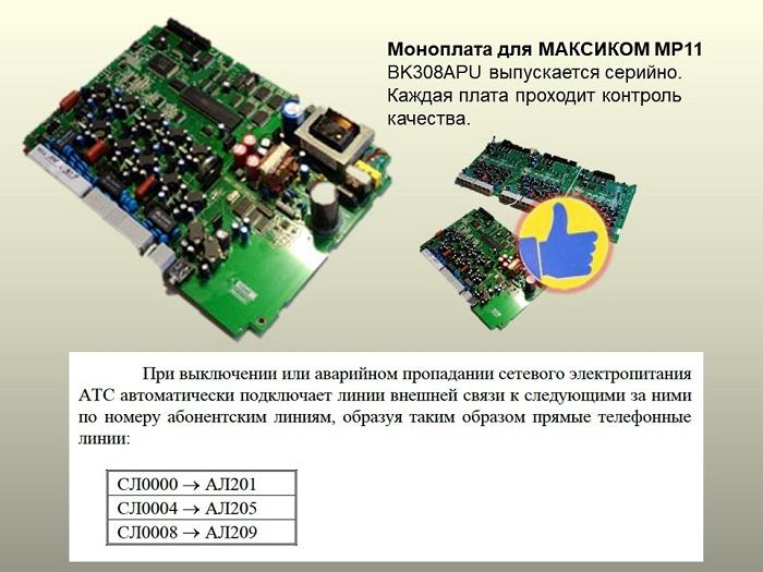 Моноплата для мини АТС 3x8 и таблица переключения на прямые телефонные линии при аварийном отключении электропитания