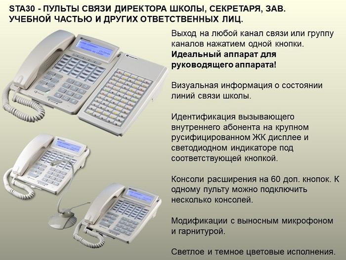 Система связи для школы: пульты руководителей..