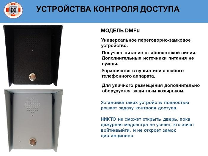 Палатная связь и СКУД. Фото специальных домофонов.