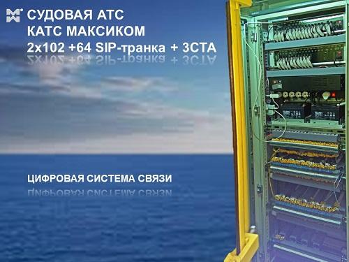 цифровая система судовой связи