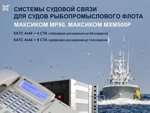 Корабельная АТС для рыболовных судов. Примеры конфигураций.
