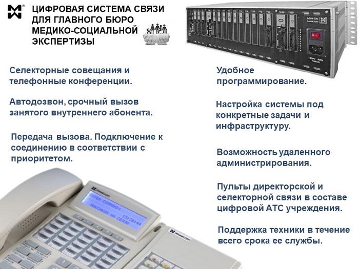 Цифровая АТС для госучреждений. Фото ЦАТС Максиком