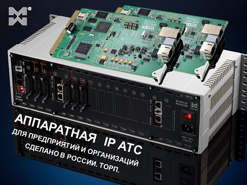 Аппаратная IP АТС фото базового блока и IP плат
