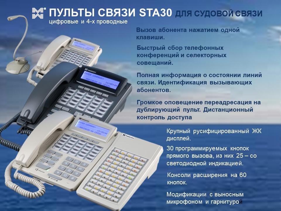 Судовая АТС: фото пультов связи командного состава