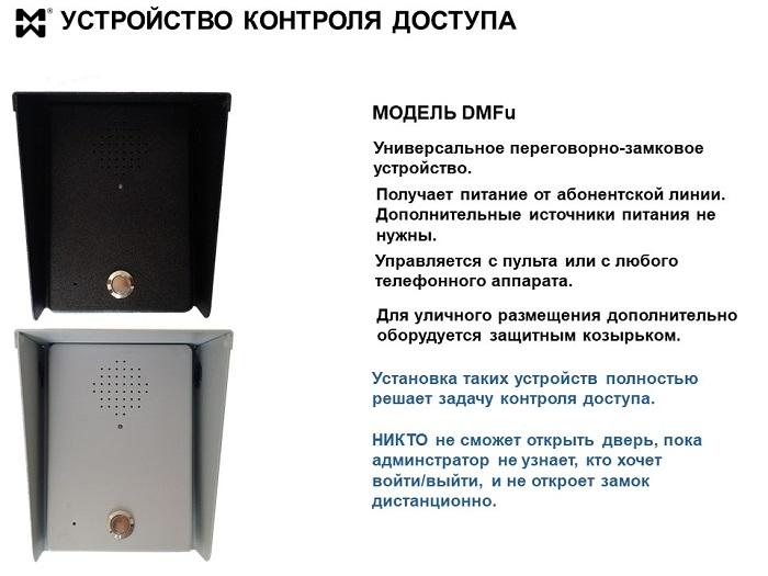 Домофон в составе мини АТС для гостиницы
