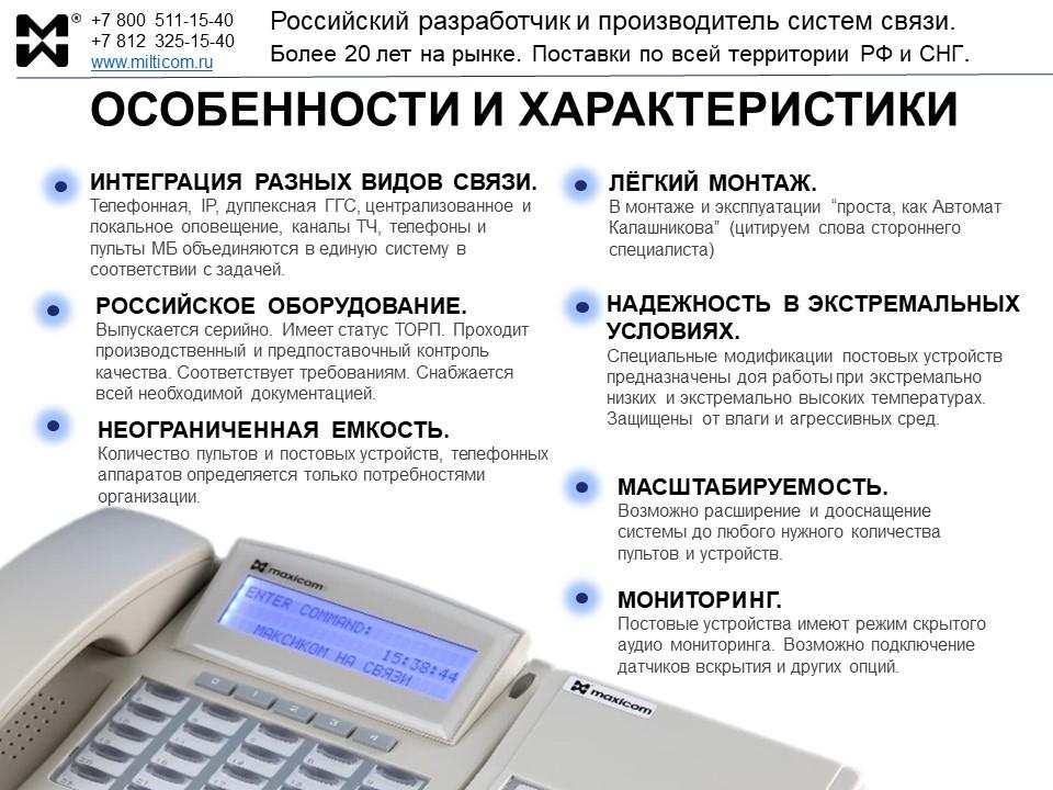 Поставки оборудования связи: особенности и характеристики оборудования