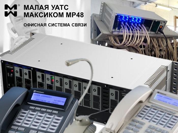 Малая УАТС на 35-40 номеров. Фото мини АТС MP48
