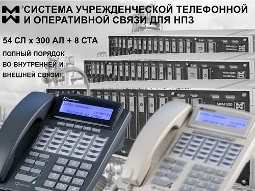 Система телефонной и оперативной связи НПЗ