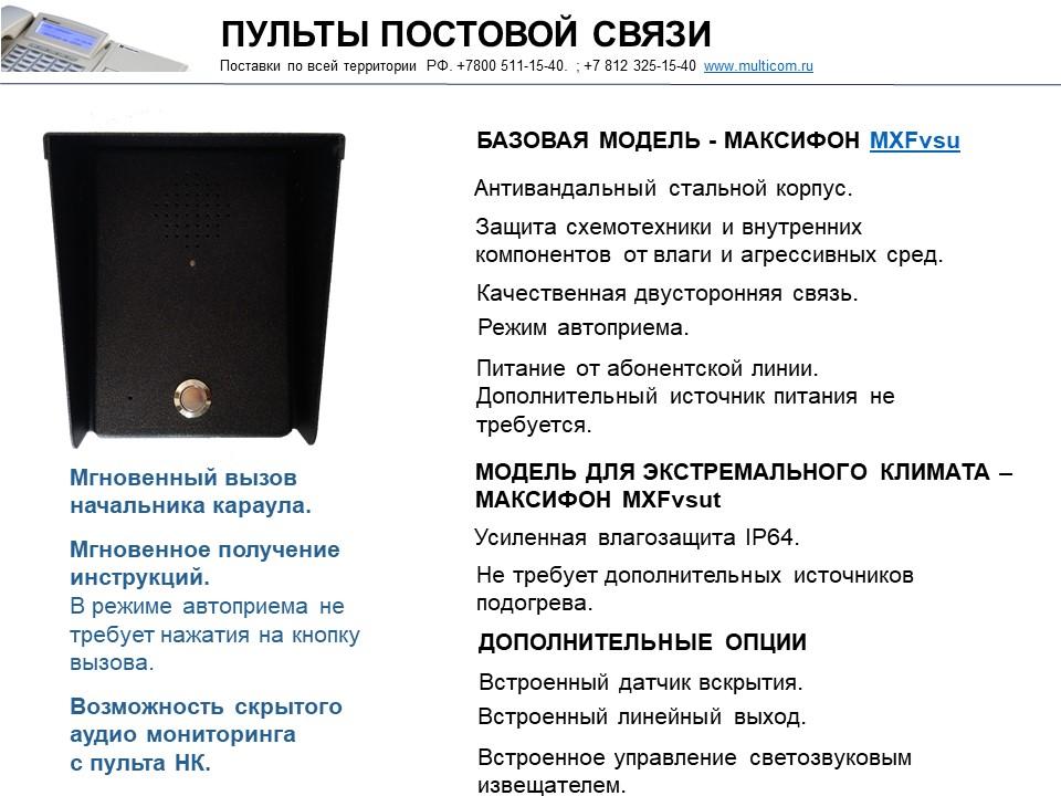 Постовое устройство в комплекте поставки оборудования связи для Росрезерва