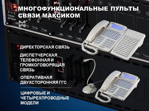 Пульты связи Максиком. Фото.