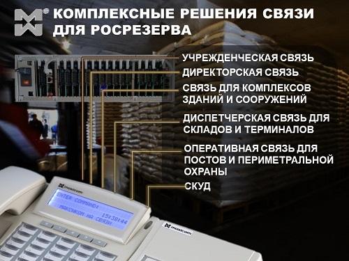 Комплексные системы связи для Росрезерва. Фото пульта и перечисление основных систем.