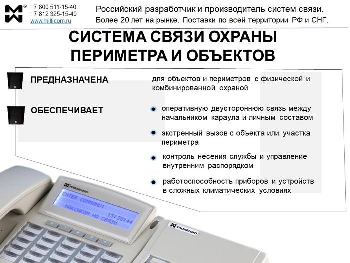 Постовая связь и система охраны периметра.