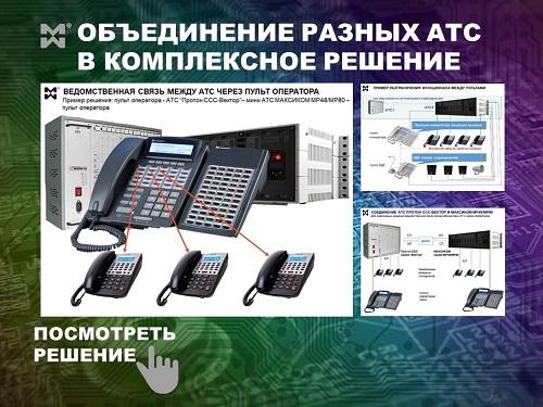 Комплексные системы связи с применением разных АТС. Пример решения.