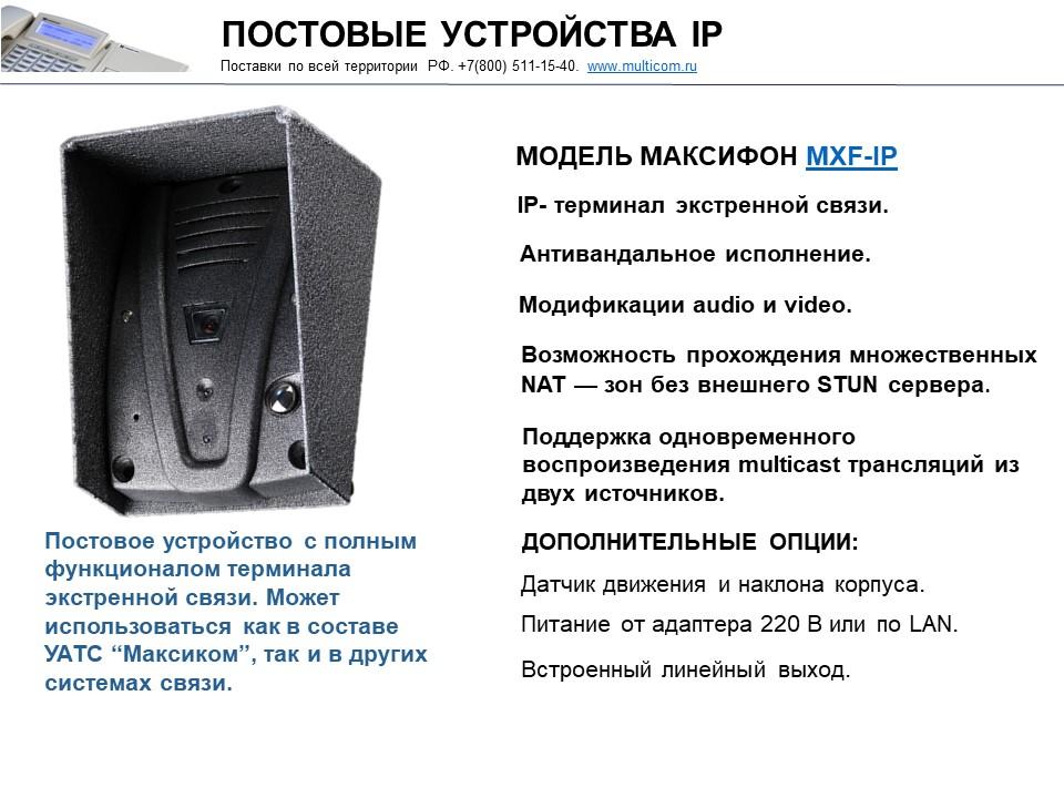 Постовая связь по IP. Фото IP пульта постовой связи.