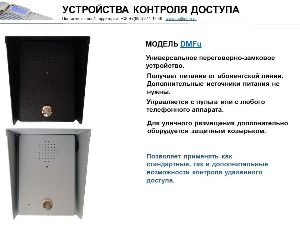 Фото устройства контроля доступа для СКУД