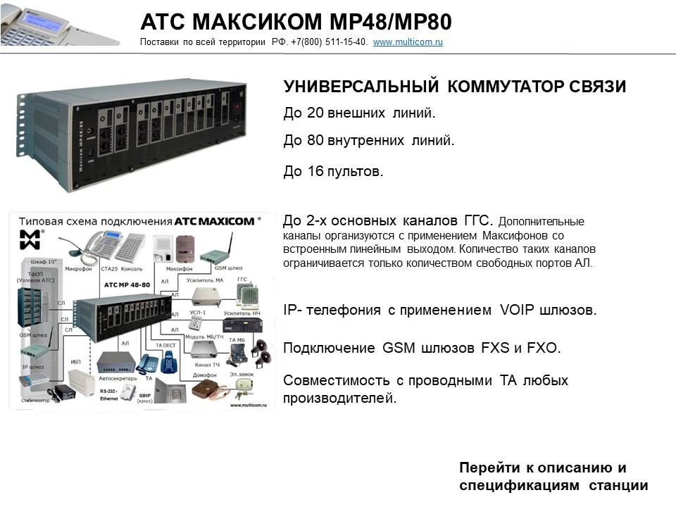 Постовая связь и СОДС на базе MP80/MP48. Схема подключения и характеристики.