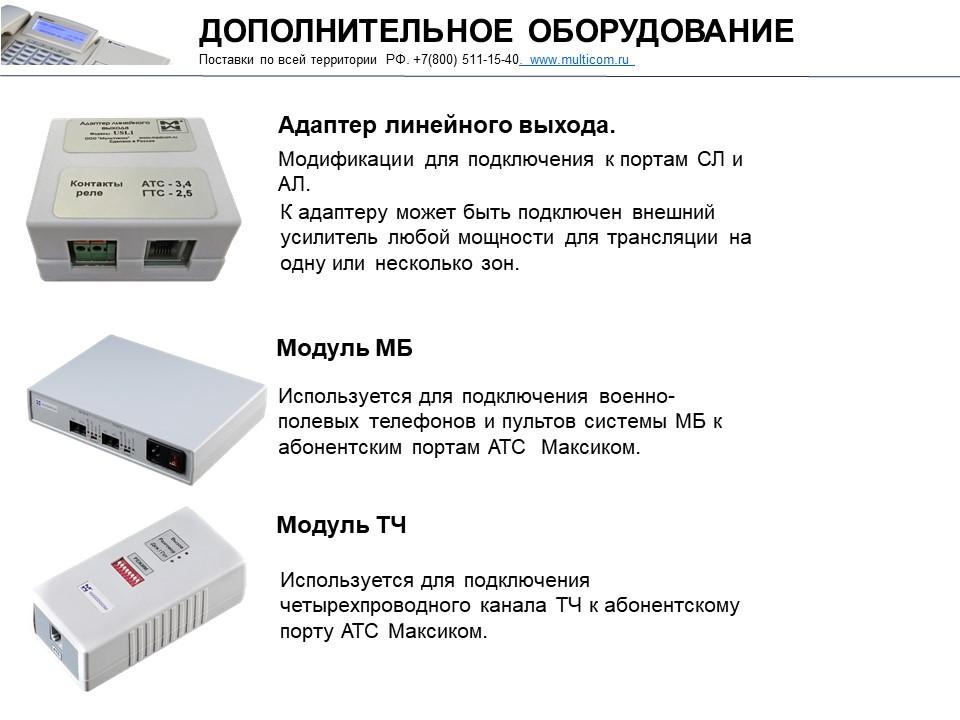 Фото адаптеров для СОПС и СОДС МАКСИКОМ