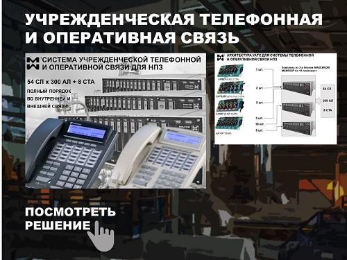 Обеспечение связи для НПЗ. Схема решения.