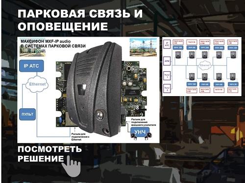 Схема организации парковой связи с применением IP переговорных устройств