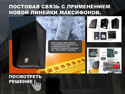 Устройство голосовой связи для постов. Фото. Схема комплектации.