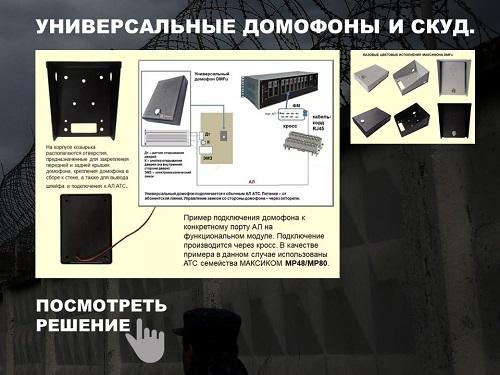 Организация системы связи и СКУД. Фото устройств и схема подулючения.