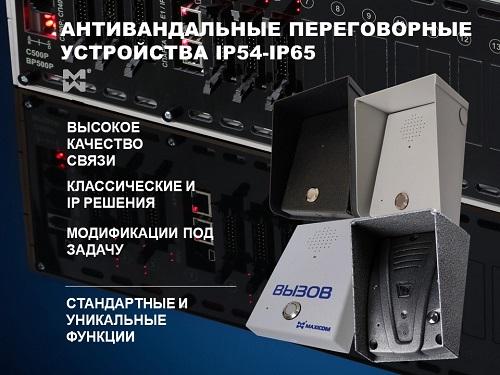 Антивандальные переговорные устройства Максифон. Фото.