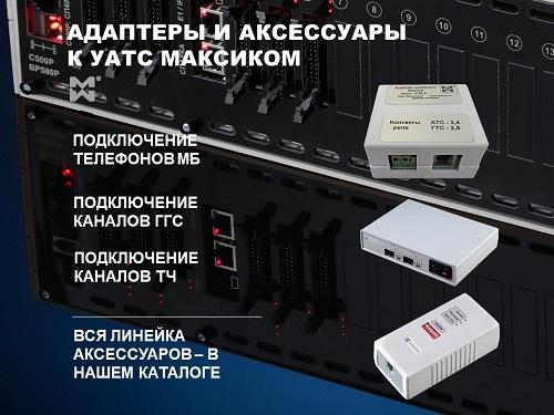 Фото аксессуаров Максиком для комплексных систем связи