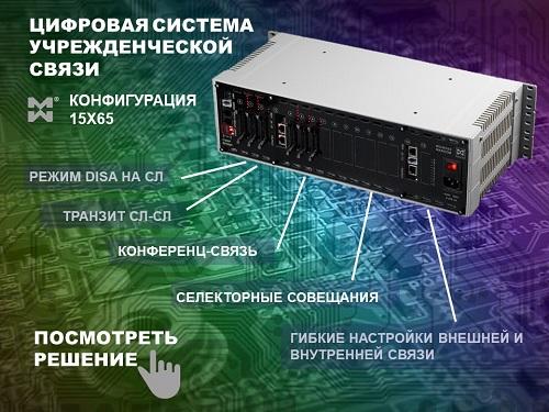 Комплексные системы связи с применением цфировой АТС.