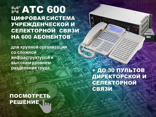 Учрежденческая и селекторная связь на 600 абонентов.