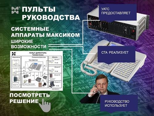 Пульты Максиком и реализация встроенного сервиса ОДС. Сзема.