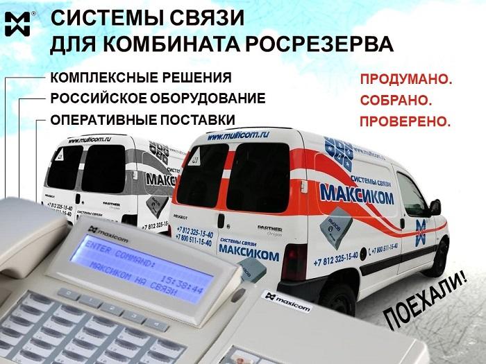 Поставки оборудования связи для Росрезерва