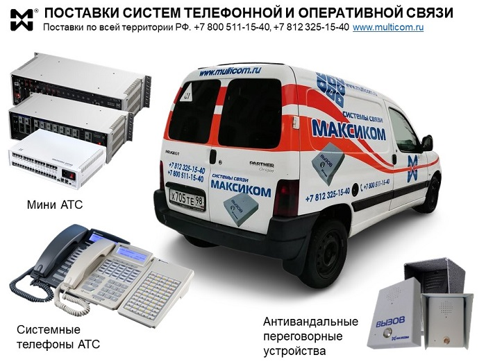 Купить мини АТС, переговорные устройства, пульты - фото оборудования