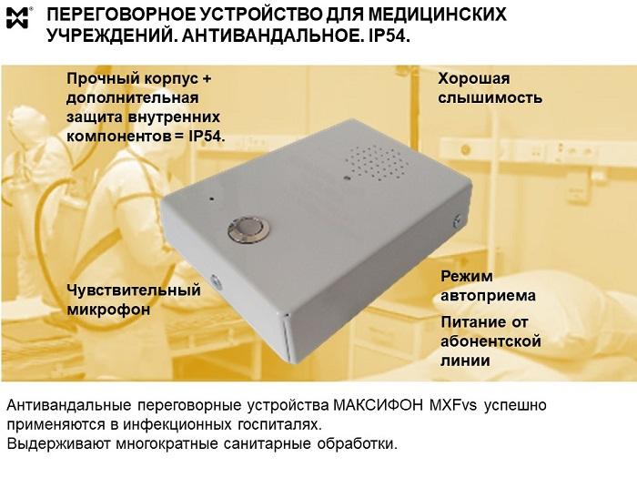 Переговорное устройство для регистратуры - фото