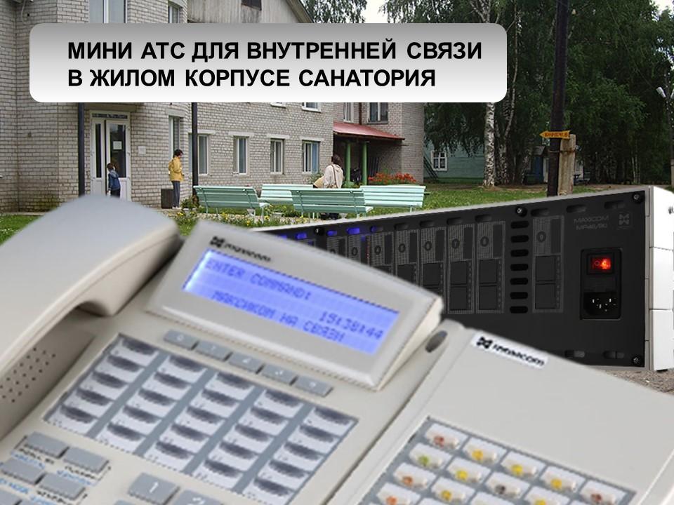 Телефония для санатория - фото мини АТС и пульта медсестры