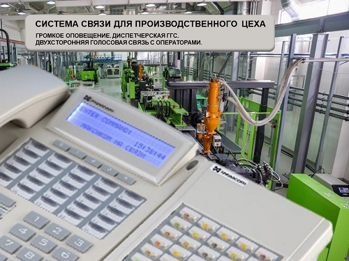 Связь для производственного цеха - виды