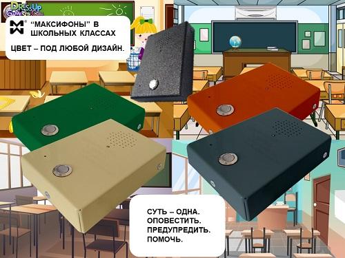 Переговорные устройства разных цветов для школы