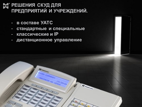 СКУД для предприятий и учреждений - решения Максиком