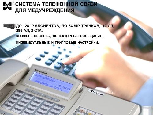 Телефония для медучреждения - пример конфигурации системы
