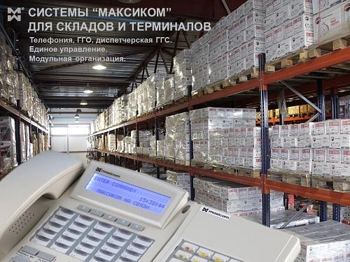 Организация связи на складе - основные задачи