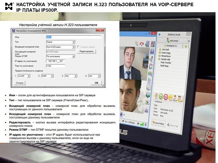 H.323 rкли енты и пользователи - интерфейс настройки
