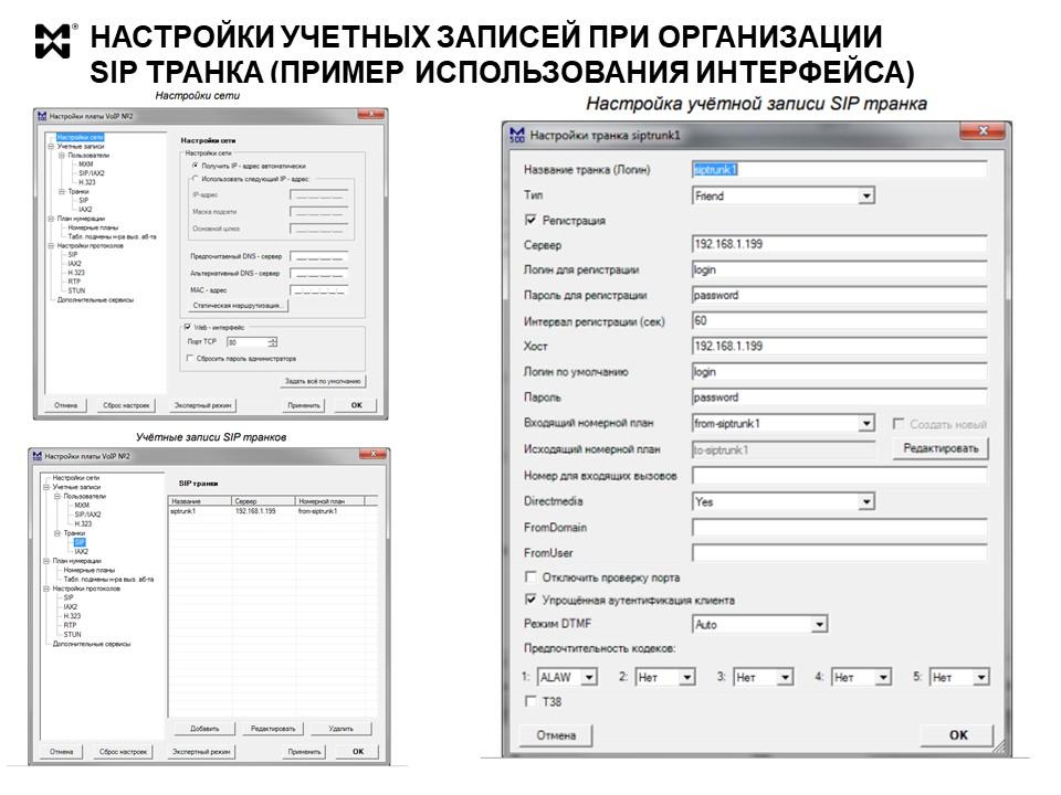 SIP-транк - настройка учетной записи