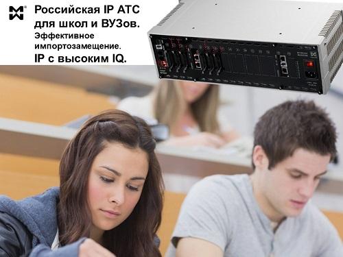 Российская IP АТС для ОУ -фото Максиком MXM300P