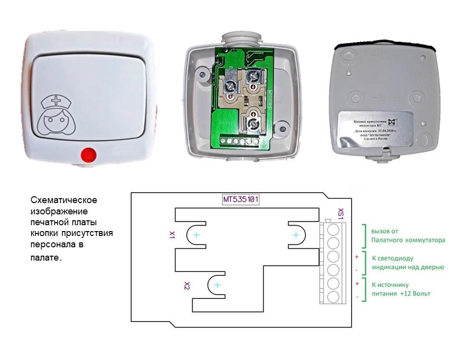 Кнопка присутствия медперсонала - фото спереди. изнутри и сзади. схема платы
