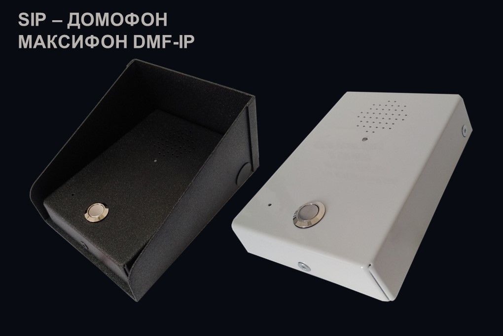 SIP домофон МАКСИФОН DMF-IP - фото SIP-домофона