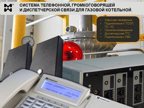 Оборудование и средства связи для газовой котельной