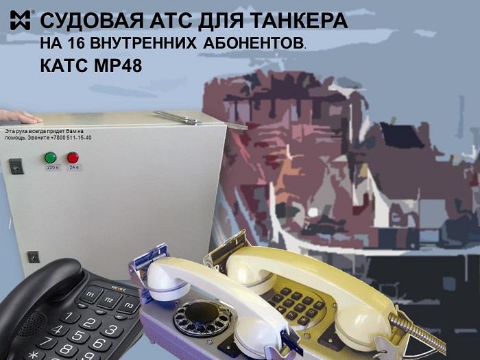 АТС для танкера - решение КАТС MP48